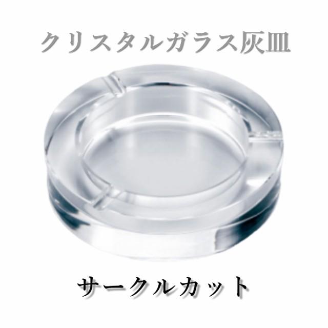卓上灰皿 クリスタルガラス灰皿 サークルカット おしゃれ 灰皿 インテリア タバコ 雑貨 喫煙具 プレゼント ギフト メンズ