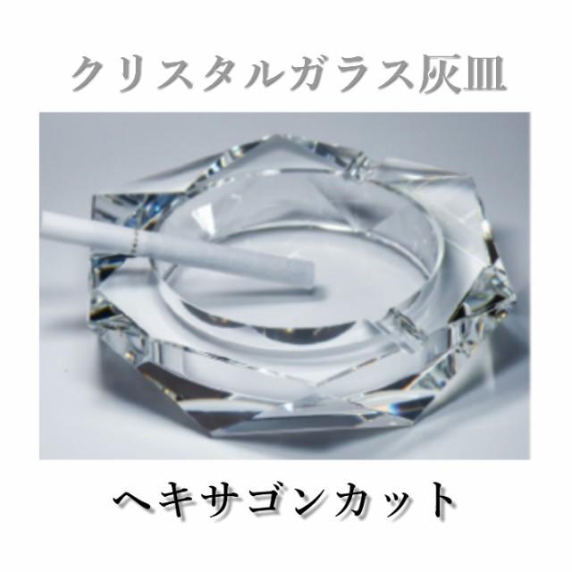 卓上灰皿 クリスタルガラス灰皿 ヘキサゴンカット おしゃれ 灰皿 インテリア タバコ 雑貨 喫煙具 プレゼント ギフト メンズ