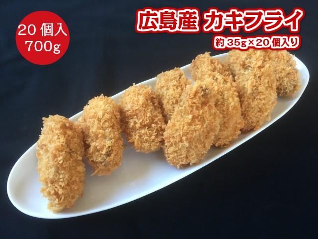 カキフライ 広島県産 国産 700g 35gが20個入り 冷凍
