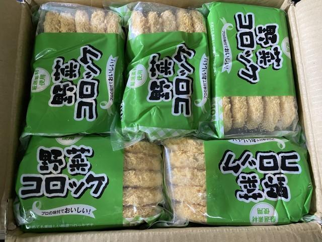 野菜コロッケ 100個 (60g×10個入り×10PC) 業務用 冷凍 ケース販売 ロット売り 【惣菜】