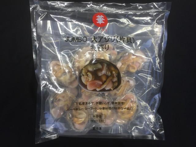 冷凍 大アサリ 片貝 110g×10枚入り 業務用 バーベキュー 特大 ジャンボ 【貝】