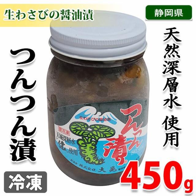 つんつん漬(生わさびの醤油漬) 450g
