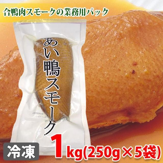 あい鴨スモーク 約1kg(約200g×5)