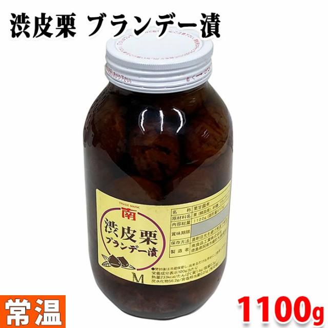 渋皮栗 ブランデー漬 内容総量1100g(固形量650g)