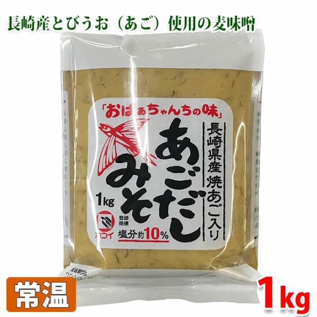 長崎県五島列島産 あごだしみそ 1kg