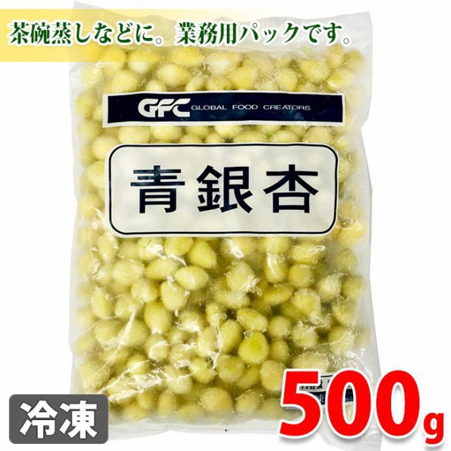 冷凍ぎんなん 500g(業務用パック)