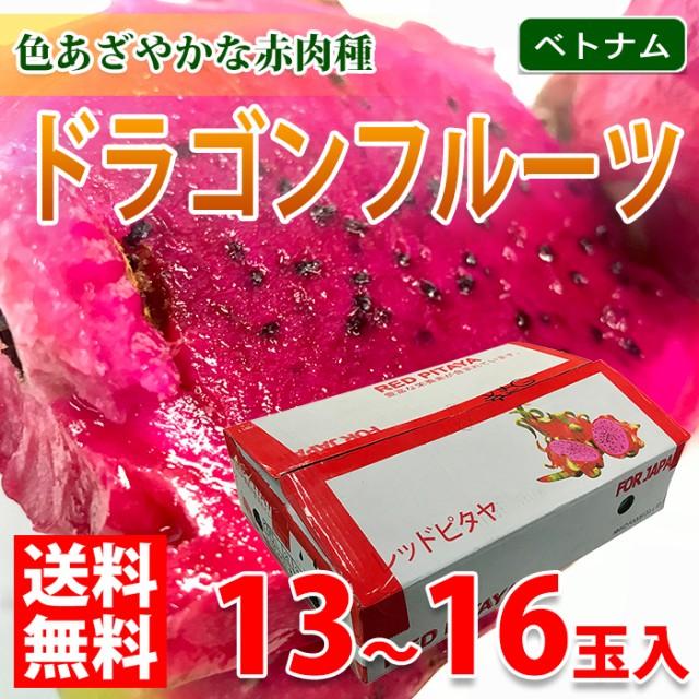 【送料無料】ベトナム産 ドラゴンフルーツ 赤肉種 13玉〜16玉入り(箱)