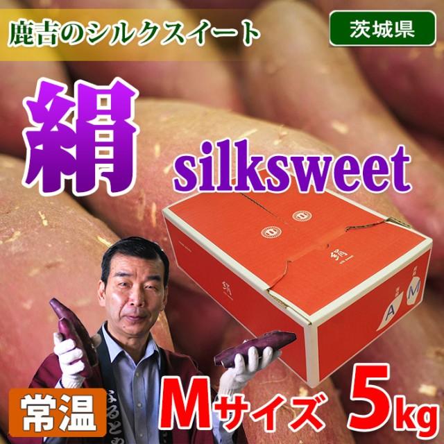 茨城県産 シルクスイート 絹 silksweet A等級 Mサイズ(約20本入) 5kg