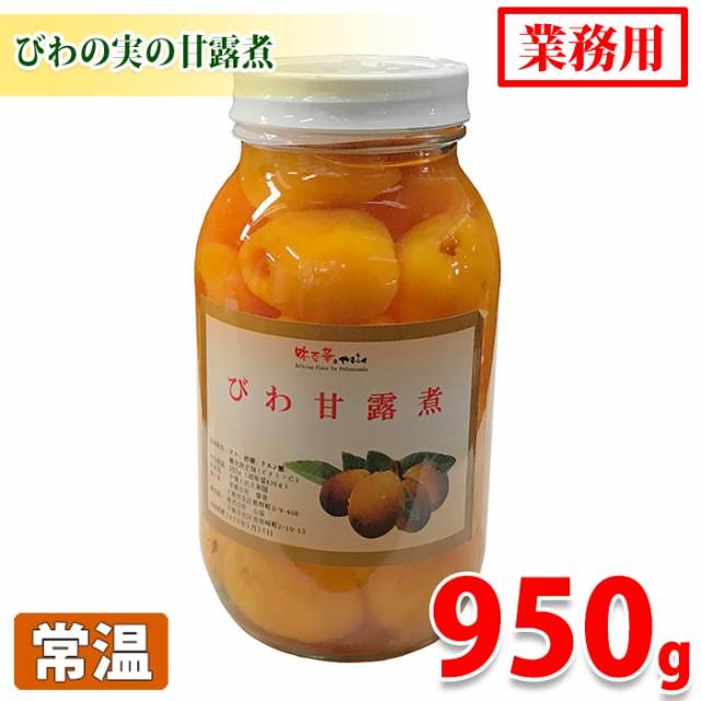 びわ甘露煮 950g(固形量420g)瓶入り