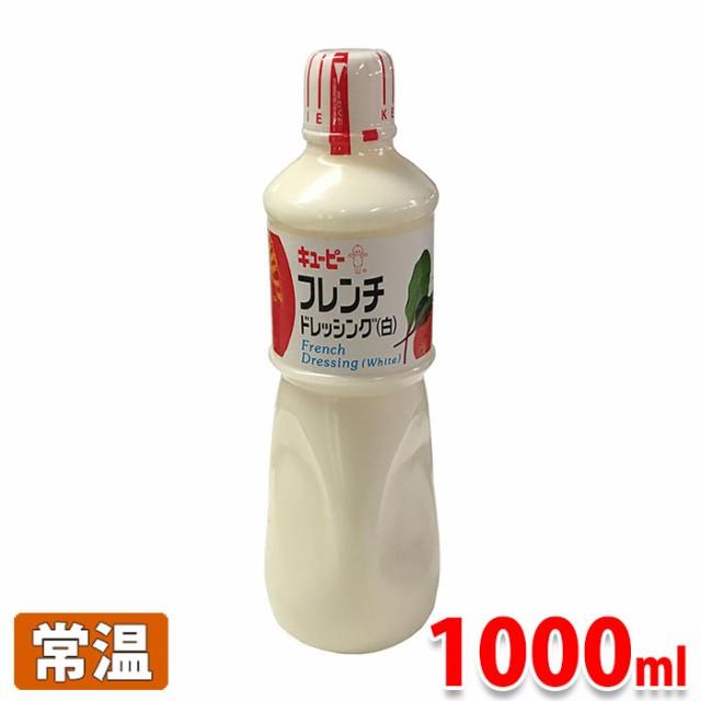 キューピー フレンチドレッシング(白) 1000ml