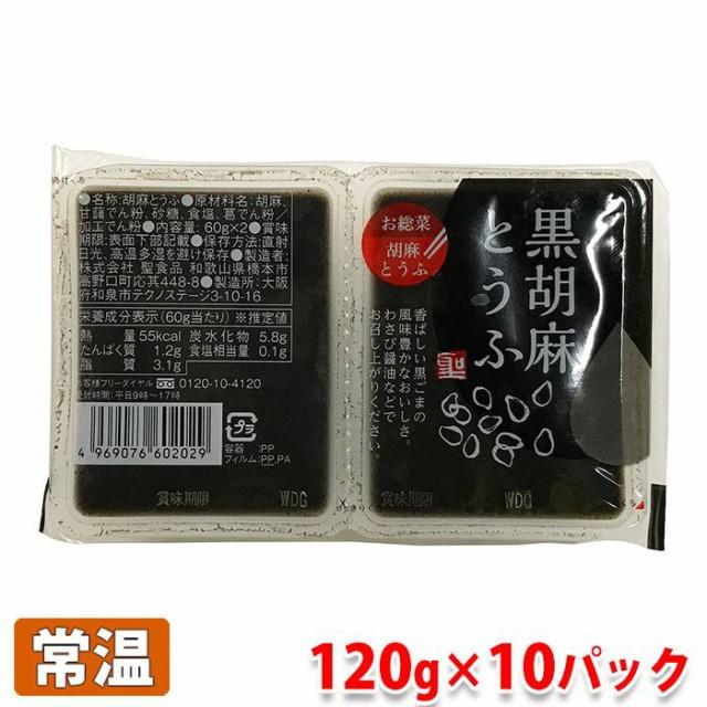 白胡麻とうふ (60g×2入)×10パック/箱