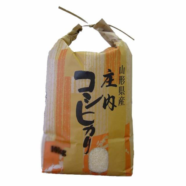 山形県産 こしひかり お米 5kg 送料無料 コシヒカリ 新米 米 ご飯 ごはん