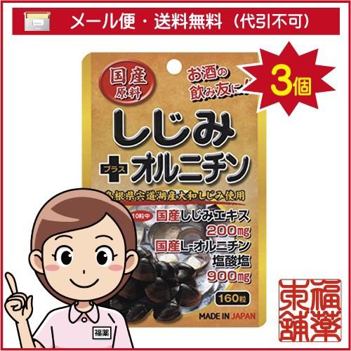 スタンドパック 国産しじみ+オルニチン(160粒)×3個 [ゆうパケット送料無料] 「YP20」