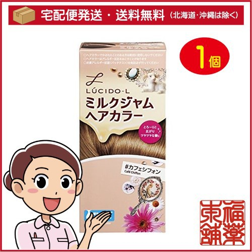 ルシードL ミルクジャムヘアカラー カフェシフォン [宅配便・送料無料] 「T60」
