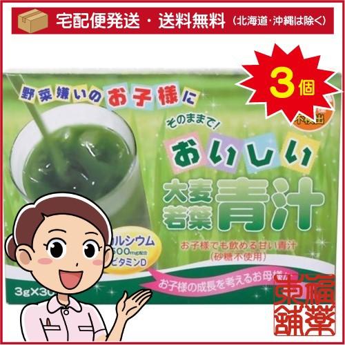 国産はちみつ大麦若葉青汁(3gx30包)×3個 [宅配便・送料無料] 「T60」