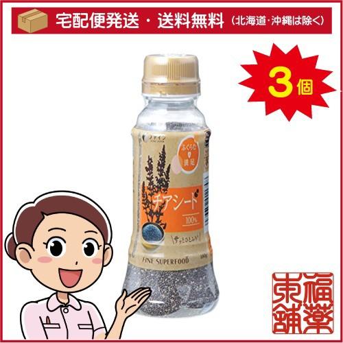 ファイン チアシード ボトル(180g)×3個 [宅配便・送料無料] 「T60」