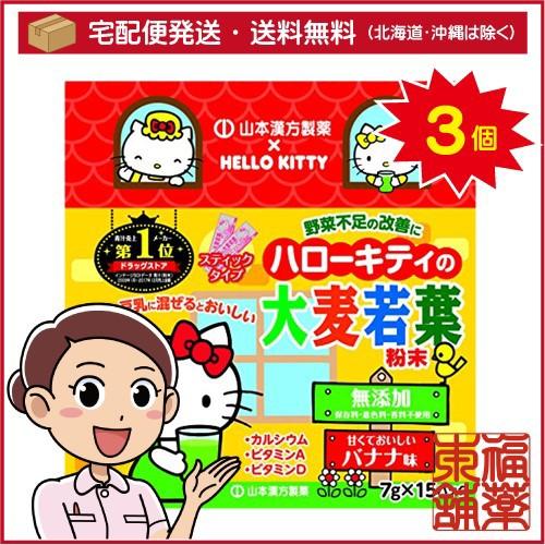 山本漢方 ハローキティの大麦若葉粉末 バナナ味(7gx15パック)×3個 [宅配便・送料無料] 「T60」