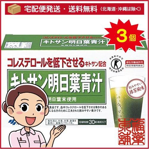 キトサン明日葉青汁(30袋×3個) [宅配便・送料無料] 「T80」