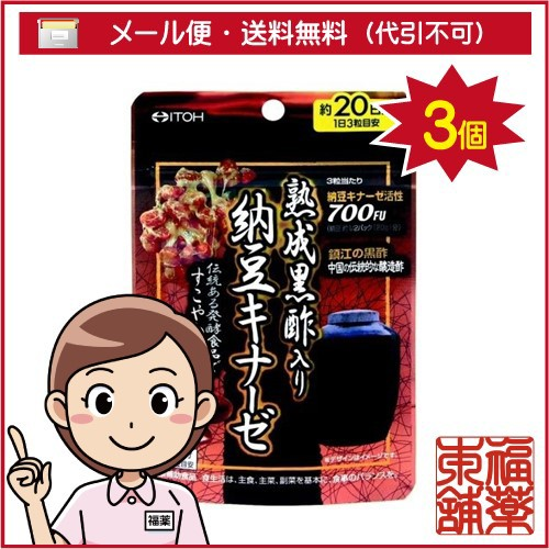 井藤漢方 熟成黒酢入りナットウキナーゼ(60球)×3個 [ゆうパケット送料無料] 「YP20」