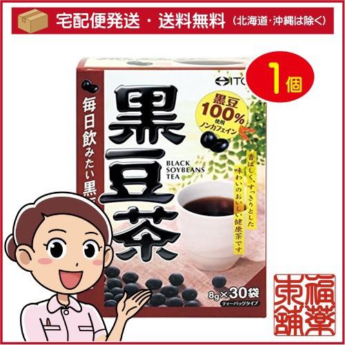 井藤漢方 黒豆茶 ティーバッグタイプ(240g(8gx30袋入)) [宅配便・送料無料] 「T60」