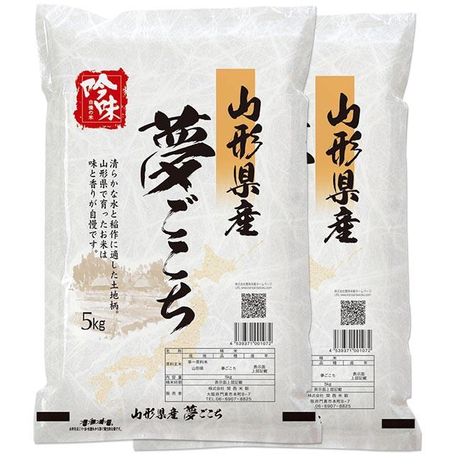 新米 夢ごこち 10kg 送料無料 山形県 令和2年産 (米/白米 5kg×2)