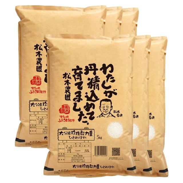 ひとめぼれ 30kg 送料無料 大分県 令和元年産 (米/白米 5kg×6)
