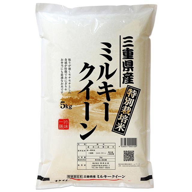 ミルキークイーン 特別栽培米 5kg 送料無料 三重県 令和2年産(白米 5キロ)