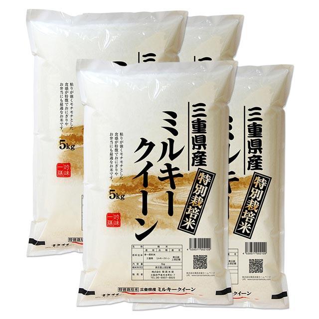 ミルキークイーン 特別栽培米 20kg 送料無料 三重県 令和2年産(白米 5kg×4)