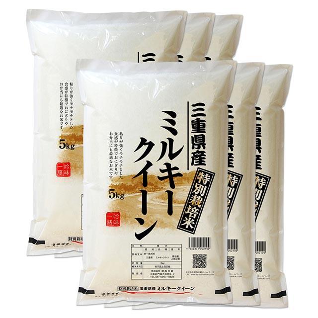 ミルキークイーン 特別栽培米 30kg 送料無料 三重県 令和2年産(白米 5kg×6)