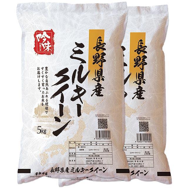 セール&ポイントUP ミルキークイーン 10kg 送料無料 長野県 令和2年産 (米/白米 5kg×2)