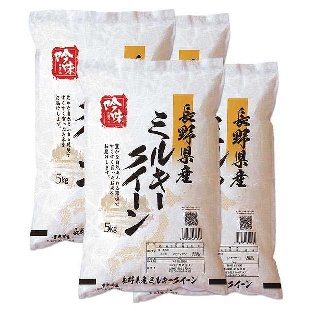 セール&ポイントUP ミルキークイーン 20kg 送料無料 長野県 令和2年産 (米/白米 5kg×4)