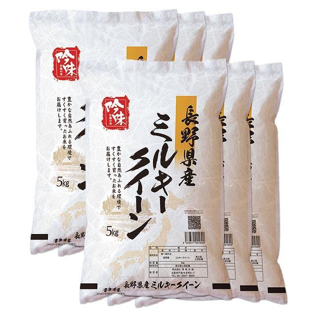 セール&ポイントUP ミルキークイーン 30kg 送料無料 長野県 令和2年産 (米/白米 5kg×6)
