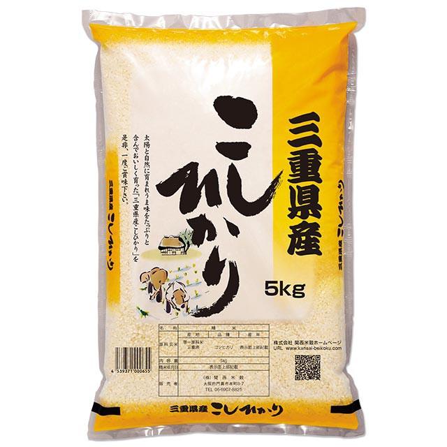 新米 コシヒカリ 5kg 送料無料 三重県 令和2年産(白米 5キロ)