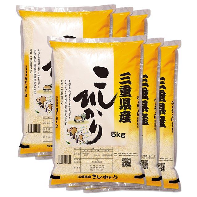新米 コシヒカリ 30kg 送料無料 三重県 令和2年産(白米 5kg×6)
