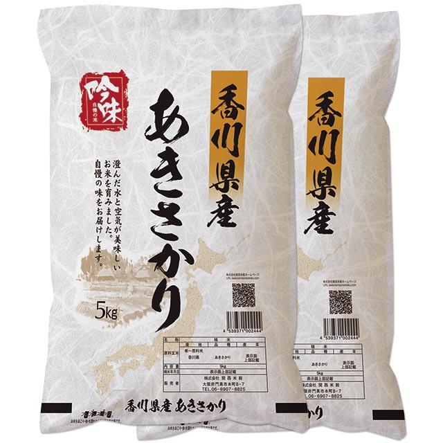 あきさかり 10kg 送料無料 香川県 令和元年産 (米/白米 5kg×2)
