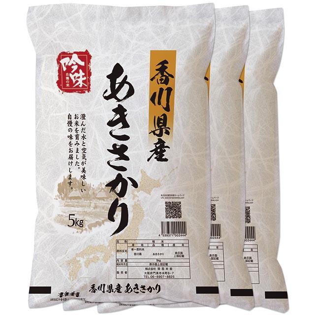 あきさかり 15kg 送料無料 香川県 令和元年産 (米/白米 5kg×3)