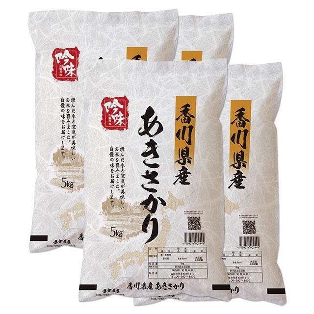 新米 あきさかり 20kg 送料無料 香川県 令和元年 産(2019年 白米 5kg×4)