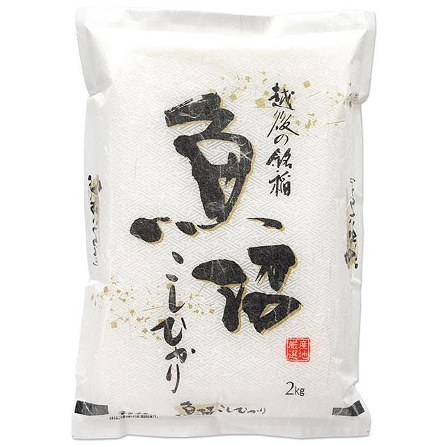 魚沼産コシヒカリ 2kg 送料無料 新潟県 令和2年産 特A米 (コシヒカリ/こしひかり 2キロ) 食べ比べサイズの お米