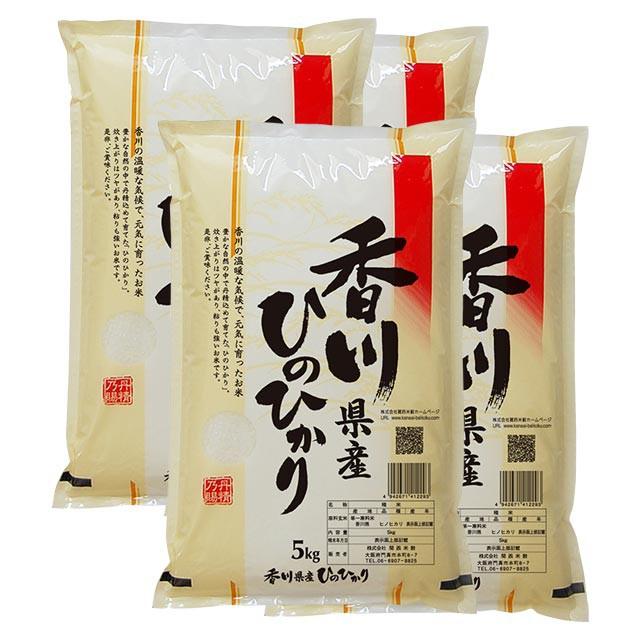 ヒノヒカリ 20kg 送料無料 香川県 令和2年産(ひのひかり/米/白米 5kg×4)