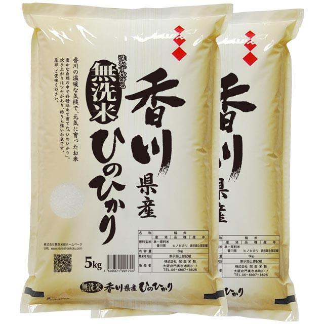 無洗米 10kg 送料無料(香川県 ヒノヒカリ 令和2年産 5kg×2 10キロ)