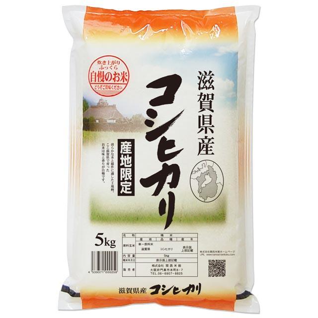 コシヒカリ 5kg 送料無料 滋賀県 令和元年産 (米/白米/特a/特a米 5キロ)