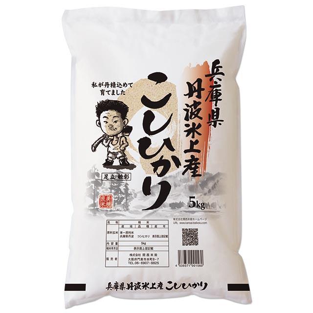 丹波 ひかみ米 コシヒカリ 5kg 送料無料 兵庫県 氷上産 令和2年産(丹波米/米/白米 5キロ)