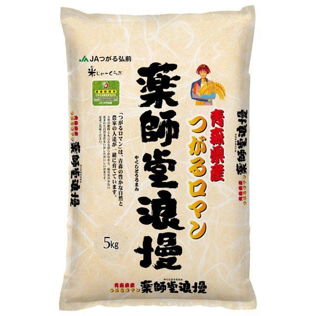 つがるロマン 5kg 送料無料 青森県 令和元年産 (米/白米 5キロ)