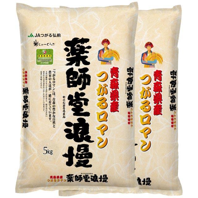 つがるロマン 10kg 送料無料 青森県 令和2年産 (減農薬/米/白米 5kg×2)