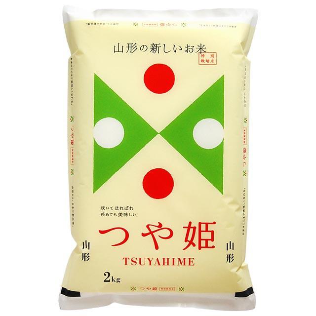 新米 つや姫 特別栽培米 2kg 送料無料 山形県 置賜 令和2年産 (米/白米 2キロ) 食べ比べサイズの お米