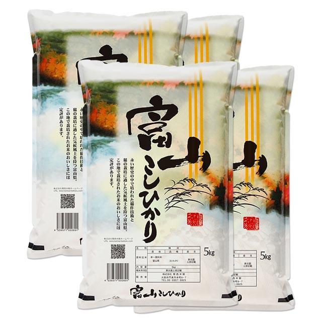 コシヒカリ 20kg 送料無料 富山県 令和2年産(こしひかり/米/白米 5kg×4)