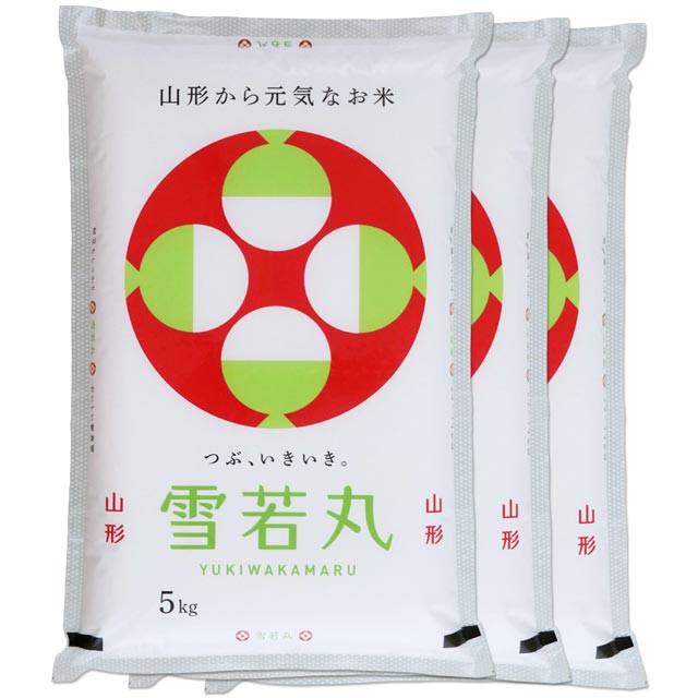 雪若丸 特別栽培米 15kg 送料無料 山形県 置賜 令和2年産(米/白米 5kg×3)