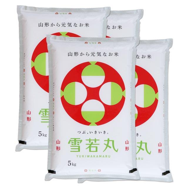 雪若丸 特別栽培米 20kg 送料無料 山形県 置賜 令和2年産(米/白米 5kg×4)
