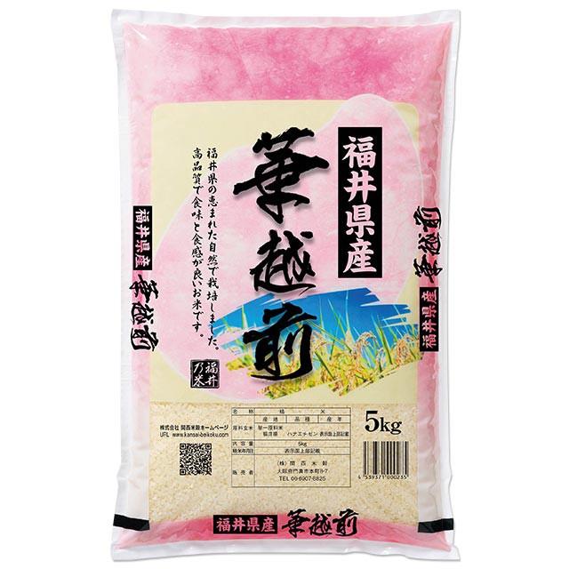 新米 華越前(ハナエチゼン) 5kg 送料無料 福井県 令和2年産(2020年 白米 5キロ)