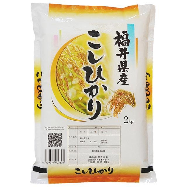 新米 コシヒカリ 2kg 送料無料 福井県 令和元年 産(2019年 白米 2キロ)
